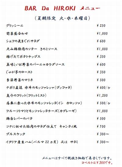Bar Da hiroki 1-2