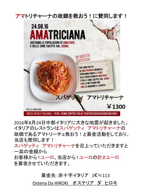 amatriciana_donation