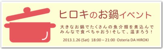 ヒロキのお鍋イベント
