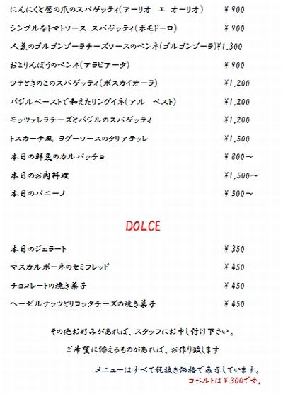 Bar Da hiroki 2-2