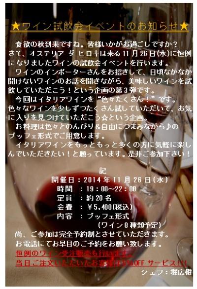 hirokiwine2014fall