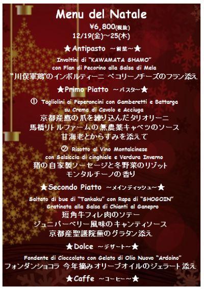 Menu di Natale 2014